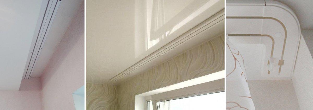 Карниз (гардины) для натяжного потолка